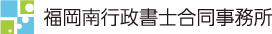 福岡南行政書士合同事務所(旧:田村行政書士事務所)